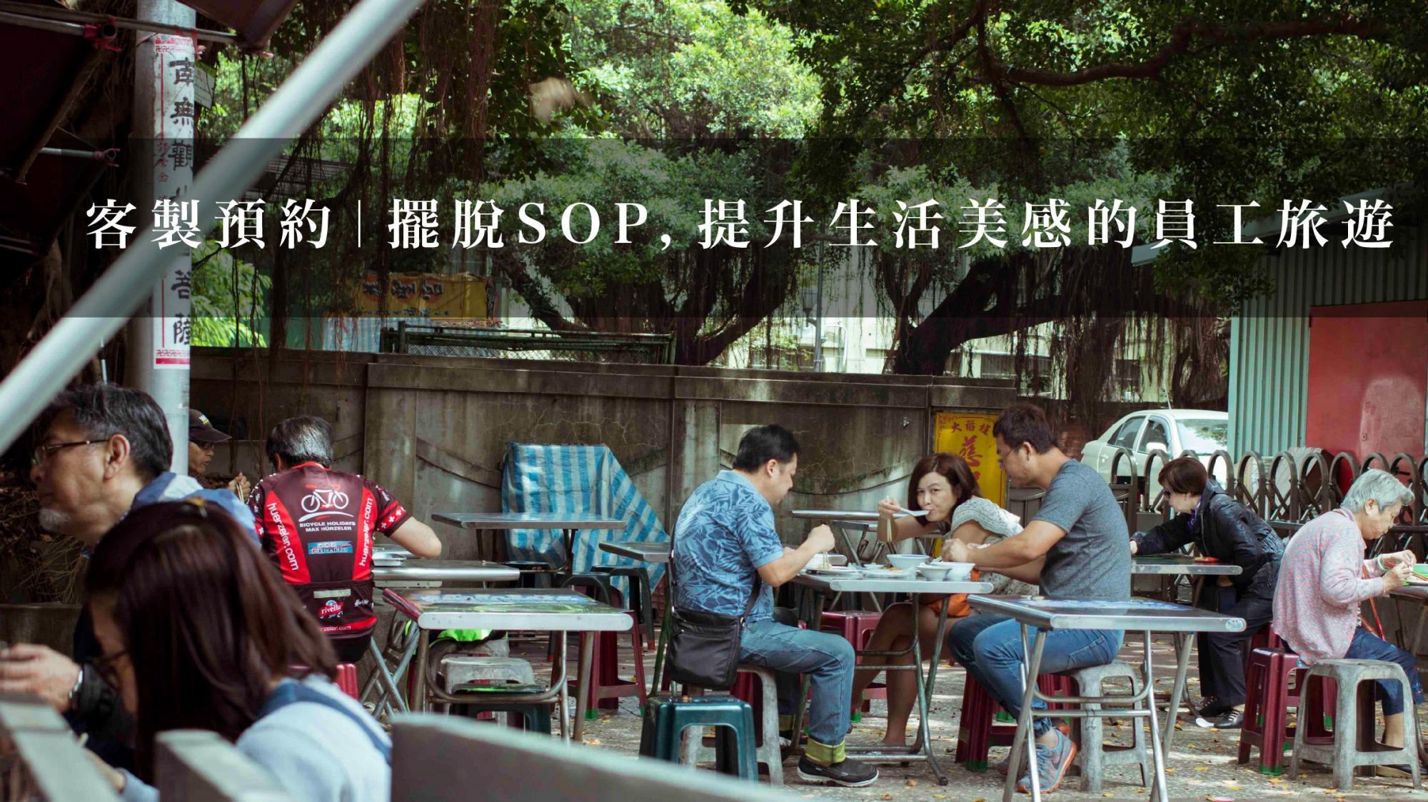 客製預約|擺脫SOP,提升生活美感的員工旅遊.jpg