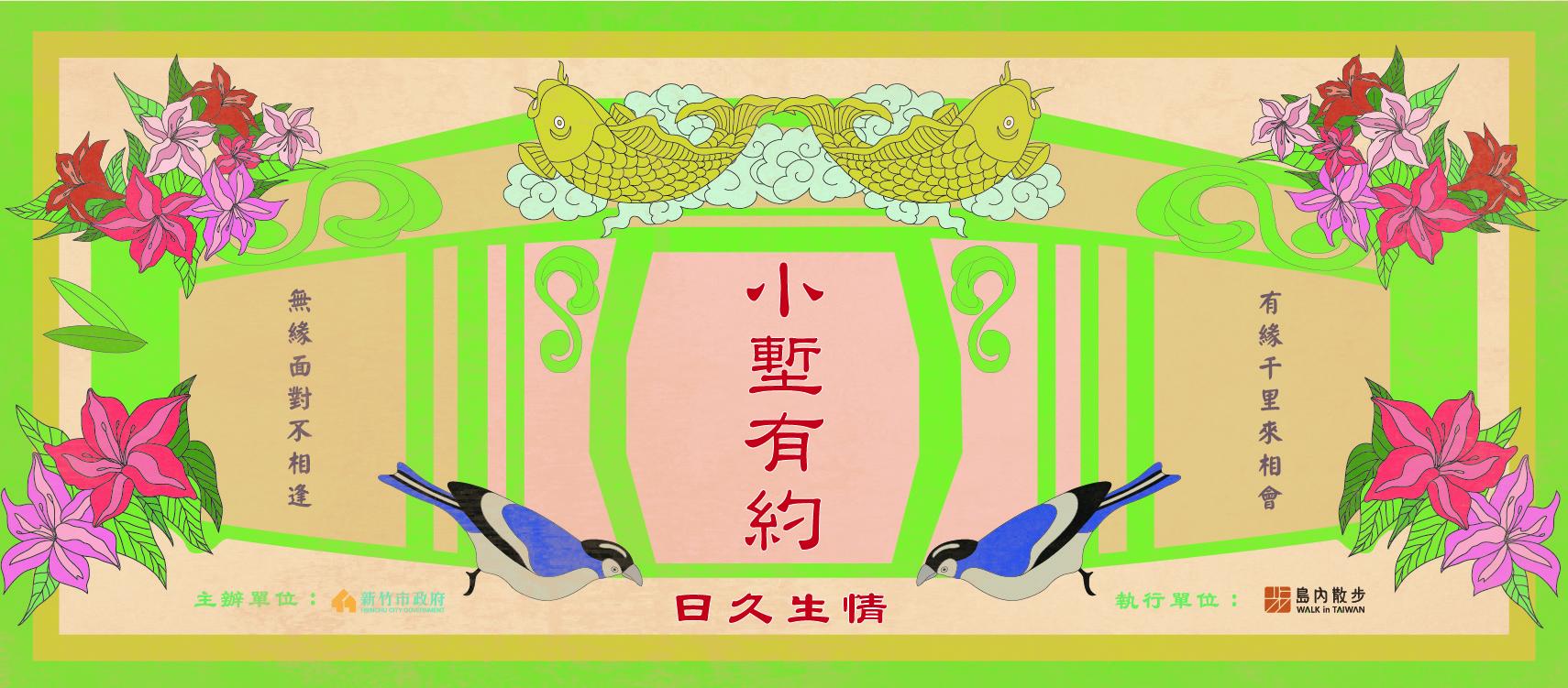 小塹主視覺banner 0602-01.jpg