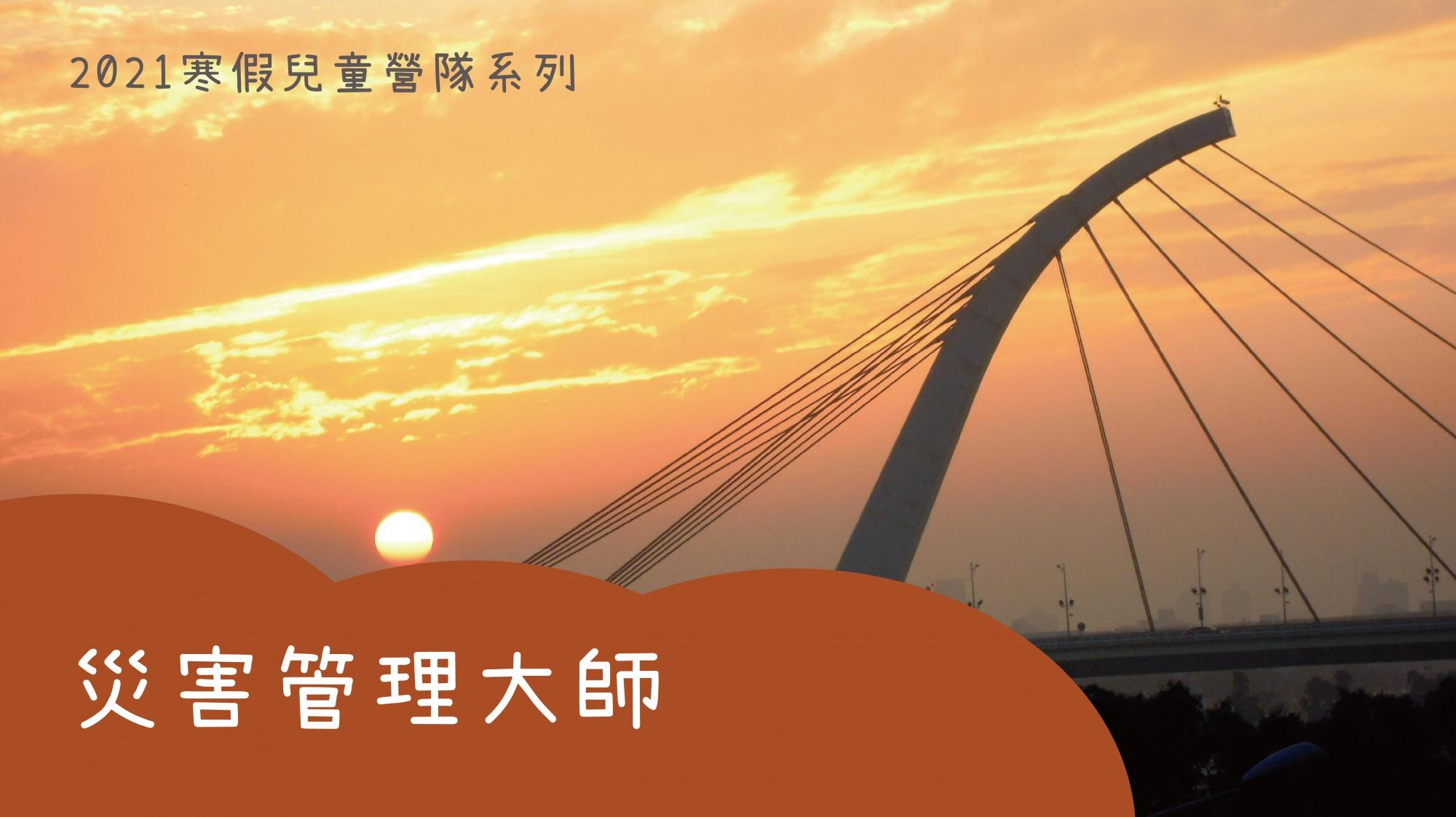 各營隊banner-02.jpg