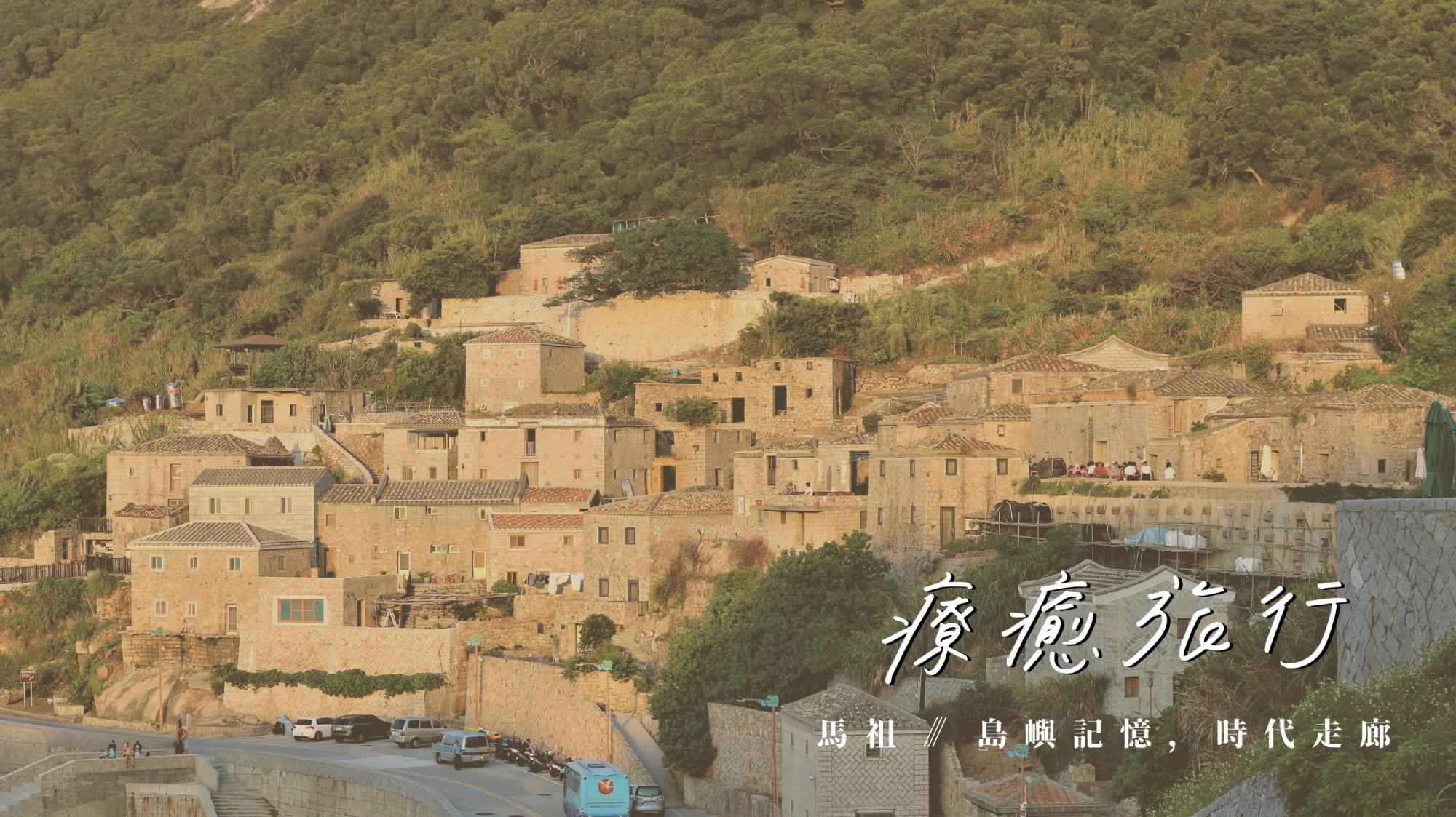 馬祖banner-03.jpg