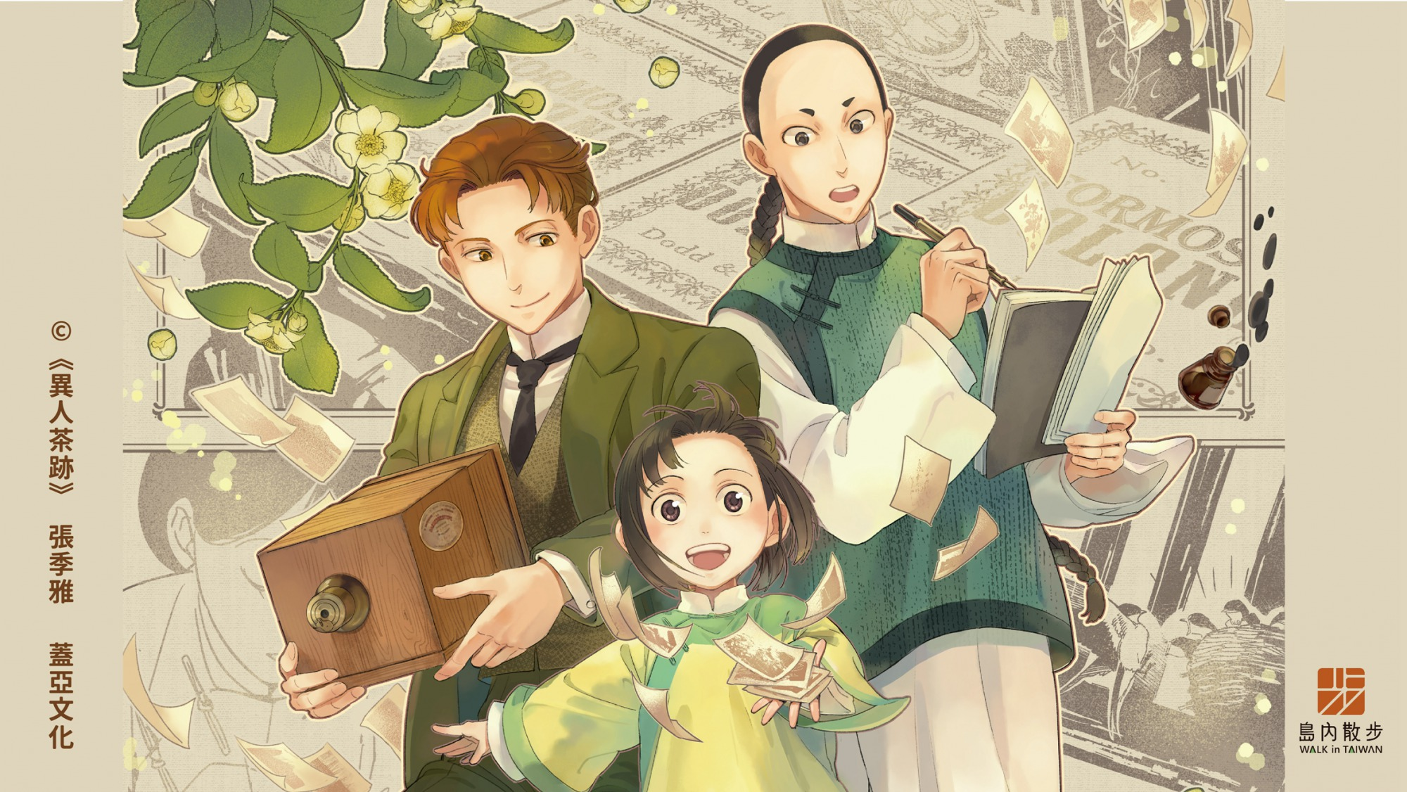 異人茶跡-02_副本.jpg