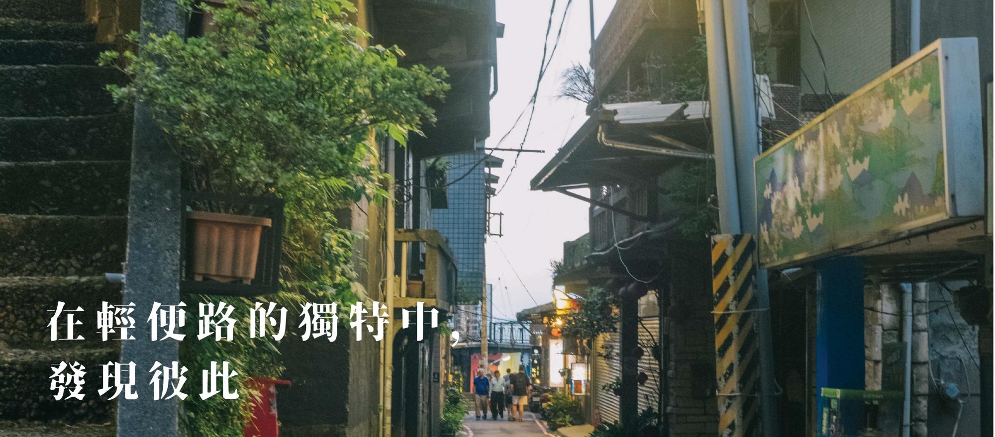 九份四條路線banner1107-04.jpg