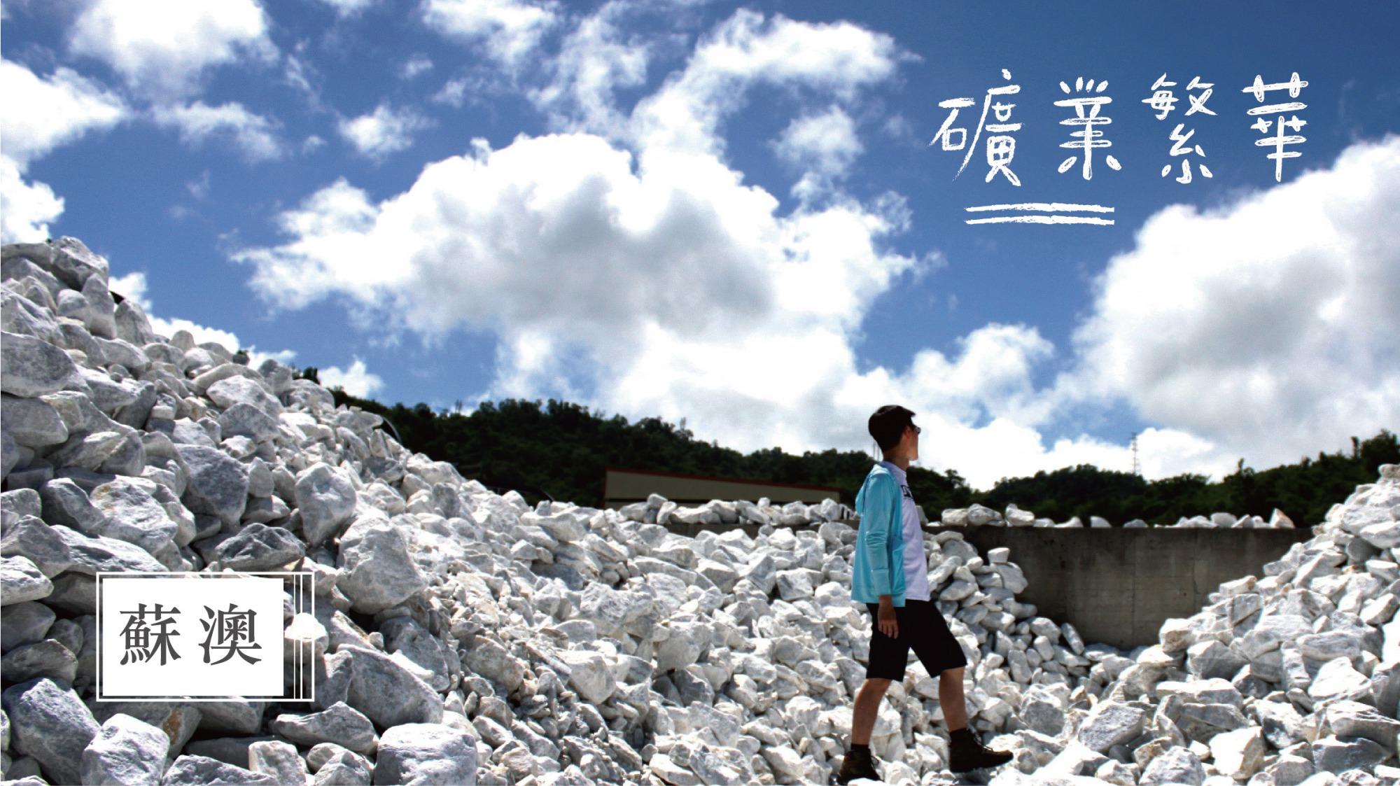 蘇澳礦業繁華 官網-01 (1).jpg