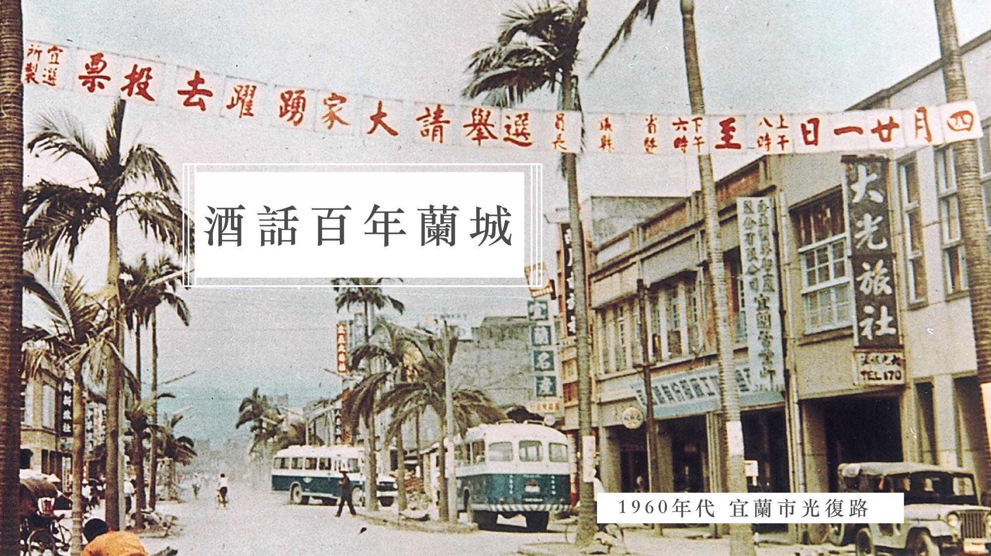 酒話百年蘭城 官網-01.jpg