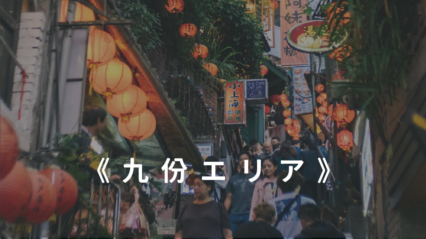 日文網站地點 九份-27.png